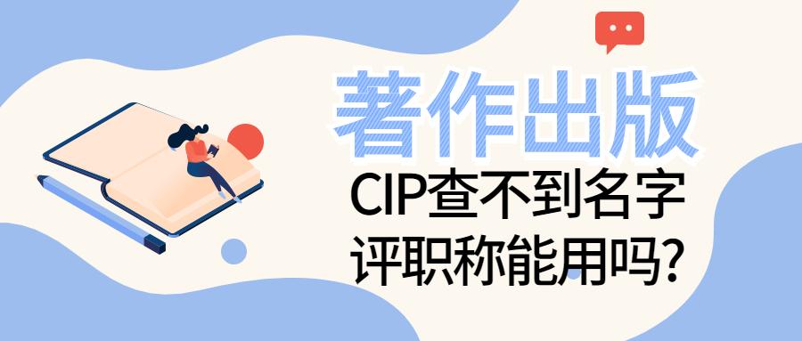 著作出版cip.jpg
