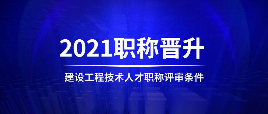 20212021职称晋升.jpg