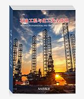 石油工程化工安全管理