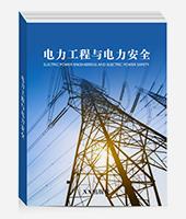 电力工程与电力安全